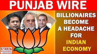Billionaires become a headache for Indian Economy || PUNJAB WIRE || SNE