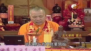 【唯心聖教安心真經 3】  WXTV唯心電視台