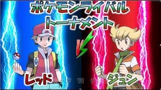 レッド VS ジュン ポケモンライバルトーナメント 第12試合「ゆっくり実況」