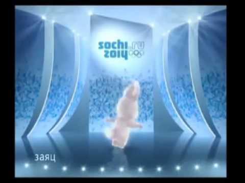 Символы Олимпиады Сочи-2014