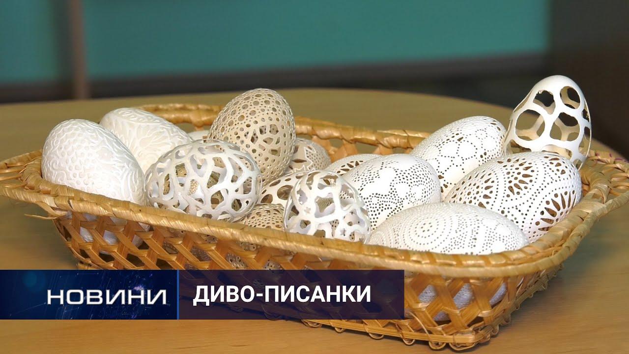 Мереживна різьба по яєчній шкаралупі: шедеври від Новоушицького майстра  30.04.2021