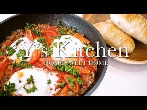 【男の料理】フライパン一つで作れるオシャレな朝食シャクシュカ