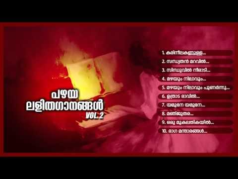 പഴയ ലളിതഗാനങ്ങള് Vol-2 | PAZHAYA LALITHAGANANGAL Vol-2