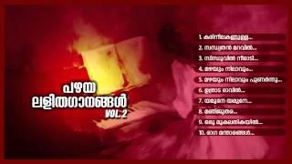 പഴയ ലളിതഗാനങ്ങള് Vol-2   PAZHAYA LALITHAGANANGAL Vol-2