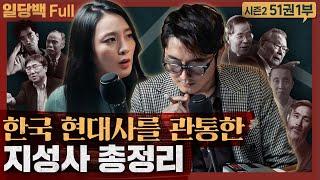 한국 현대사를 관통한 지성사 총정리! : 현대 한국 지…
