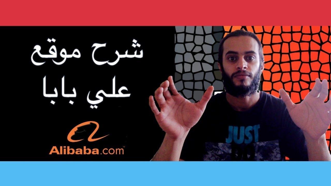 شرح موقع علي بابا كيف تتفادى النصب على موقع علي بابا Youtube