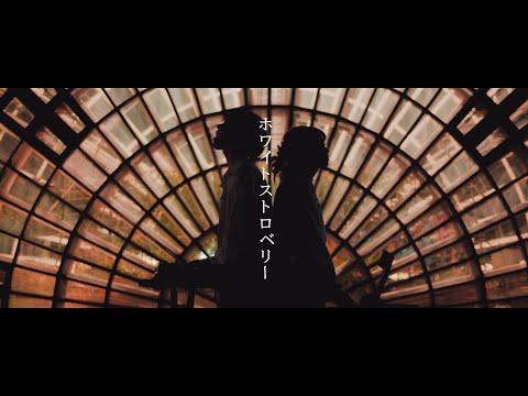フィルフリーク『ホワイトストロベリー』MV