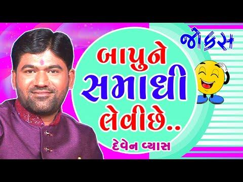 Deven Vyas Na Comedy Jokes - Bapu Ni Samadhi - Gujarati Comedy Video