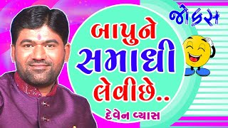 deven vyas na comedy jokes bapu ni samadhi gujarati comedy