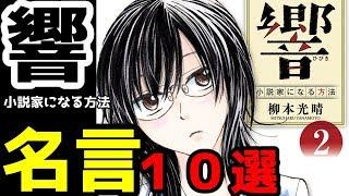 響~小説家になる方法~(10)