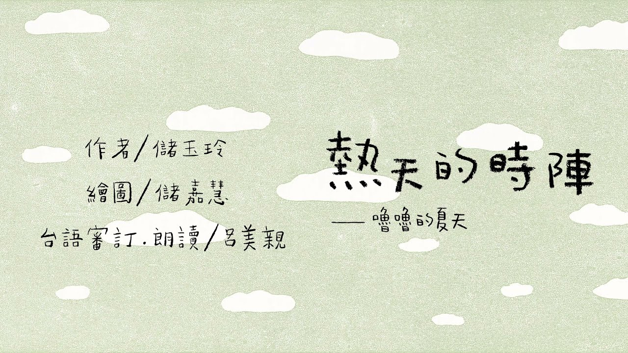 《熱天的時陣:嚕嚕的夏天》呂美親台文朗讀