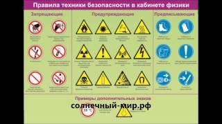 Видео обзор - Таблица демонстрационная