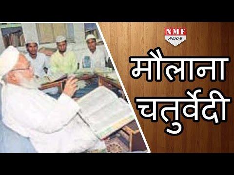 मिलिए Meerut के Maulana Chaturvedi से, जिन्हें Quran के साथ चारों वेदों का ज्ञान है