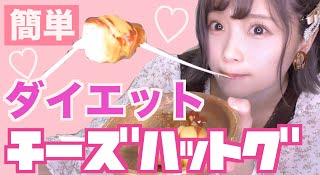 【ダイエット】ダイエット中でも食べれるチーズドッグ作ってみた!【チーズハットグ】