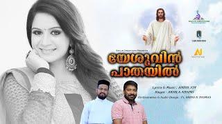 Yeshuvin Pathayil   Anish Joy   Akhila Anand   Fr. Shino K Thomas
