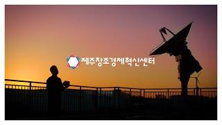 [제주도 TVCF] 제주창조경제혁신센터 TVC 광고영상 30s ver.