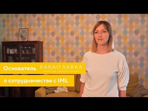 Отзыв о работе IML - интернет-магазин Какао Лавка