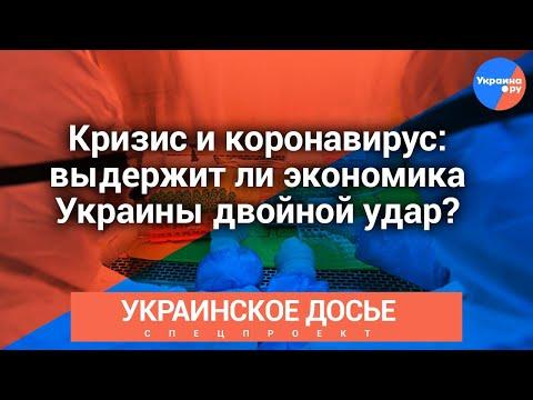 Украинское досье: Кризис и коронавирус: выдержит ли экономика Украины двойной удар?