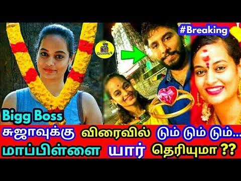 Bigg Boss சுஜாவுக்கு விரைவில் டும் டும் டும்.... மாப்பிள்ளை யார் தெரியுமா ? Suja varunee Marriage