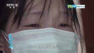 江城温度:唇齿相依 心手相连|《守望家国》EP36【新冠疫情防控狙击战系列报道|20200325】