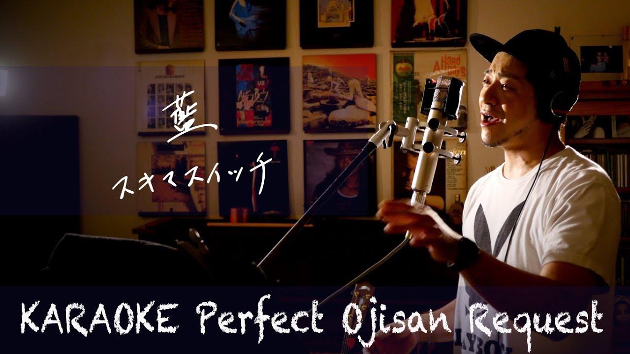Request++「藍」 スキマスイッチ カラオケ100点おじさん Unplugged cover フル歌詞