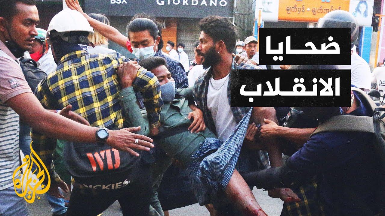 ميانمار.. مقتل 8 متظاهرين خرجوا احتجاجا على الانقلاب العسكري  - 09:57-2021 / 5 / 4