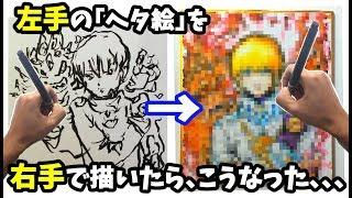 左手で描いた【ヘタすぎる絵】を右手で本気で描いてみた結果、、、【吉村拓也イラスト】 thumbnail