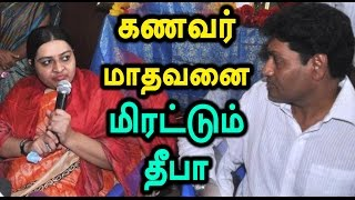 Deepa asked her husband Madhavan to return the looted money- Oneindia Tamil