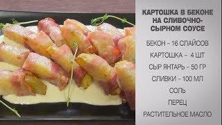 Картошка в беконе / Картошка / Картошка в духовке / Сливочно сырный соус / Картофель в беконе