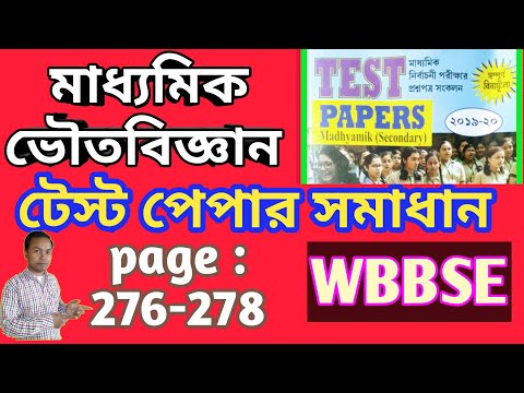 WBBSE Madhyamik Test Paper 2020 । Physical Science Solution । Page: 276-278 By Bishnupada Sir