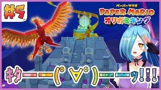 【ペーパーマリオ オリガミキング】#5 ピラミッド攻略の巻ドン