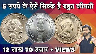 5 Rupees Indira Gandhi & 5 Rs Jawaharlal Nehru Big Coin Value Rare Variety Sell Now