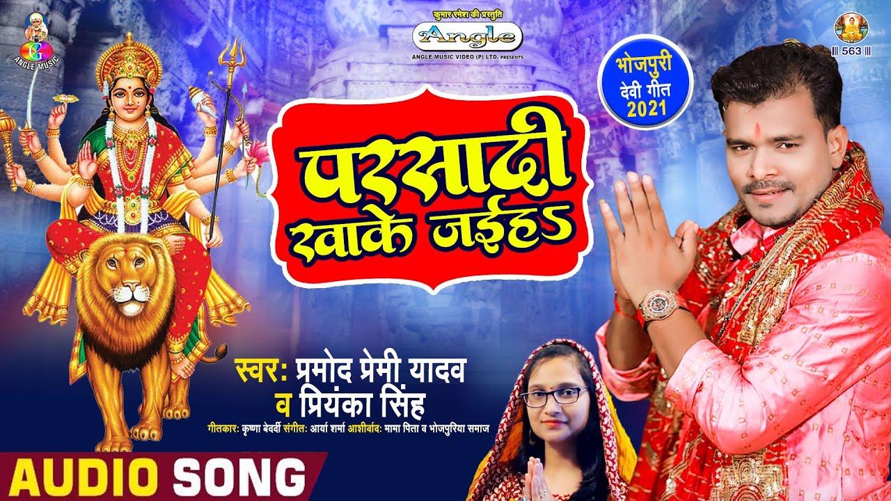 #परसादी खाके जईहS | #Pramod Premi Yadav | #Parsadi Khake Jaiha | #Priyanka Singh | New Devi Geet2021