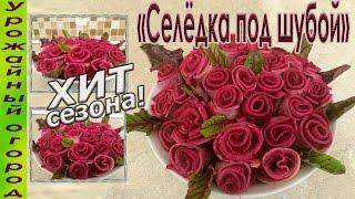 """ПРАЗДНИЧНАЯ СЕЛЕДКА ПОД ШУБОЙ -""""БУКЕТ РОЗ""""!!!"""