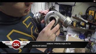Заміна Турбіни АУДІ А4 TDI destacar garage