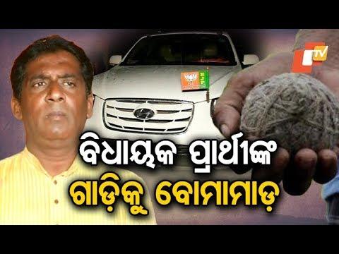 Bombs hurled at Bhubaneswar Centre BJP MLA candidate Jagannath Pradhan's car