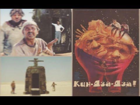 KinDzaDza! Soviet dark scifi dystopia  1986  КинДзаДза!