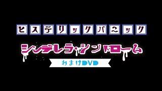 ヒステリックパニック - シンデレラ・シンドローム 特典ライブ映像 スペシャル・トレイラー