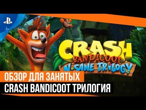 Crash Bandicoot N.Sane Trilogy - Обзор для занятых