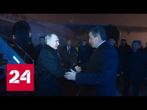 Владимир Путин прибыл в Бишкек на саммит ОДКБ - Россия 24