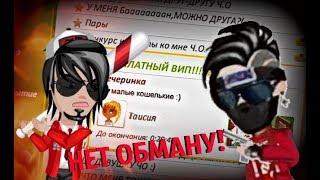 НЕТ ОБМАНУ В АВАТАРИИ! (feat. Smercut)
