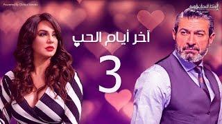 مسلسل أخر ايام الحب | الحلقة 3 | بطولة ياسر جلال - سلاف فواخرجي