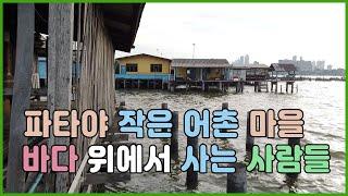 바다 위에서 사는 사람들의 마을 풍경 (4K)