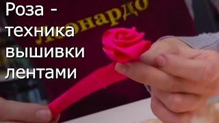 Роза - техника вышивки лентами, Видео мастер-класс