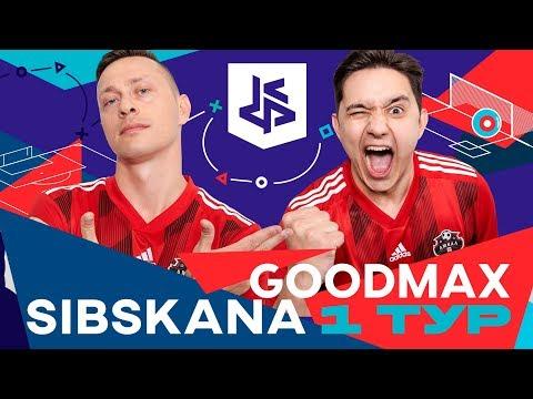 КУБОК ФИФЕРОВ 2019 ⚽ SIBSKANA VS GOODMAX ⚽ 1 ТУР