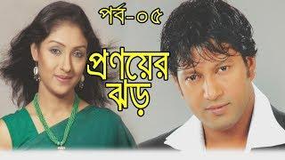 Pronoyer Jhor | EP-05 | Bangla Natok Pronoyer Jhor | Mahfuz Ahmed, Chonda | Moubd | 2018