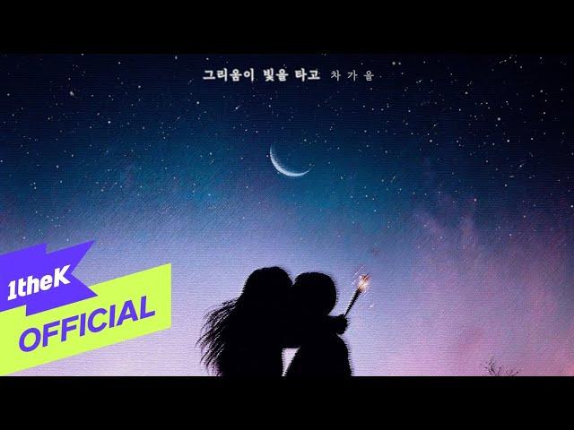 [MV] Cha ga eul(차가을) _ Longing through the light(그리움이 빛을 타고)