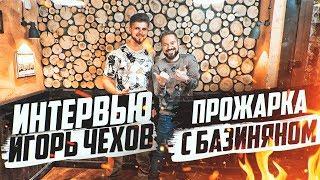 ИГОРЬ ЧЕХОВ - ИНТЕРВЬЮ / ПРОЖАРКА С БАЗИНЯН / COMEDY CLUB