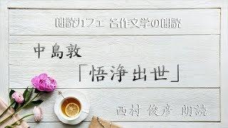 朗読カフェ 中島敦「悟浄出世」西村俊彦朗読
