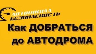 Как добраться до автодрома - инструкция ǀ Автошкола Безопасность, Нижний Новгород